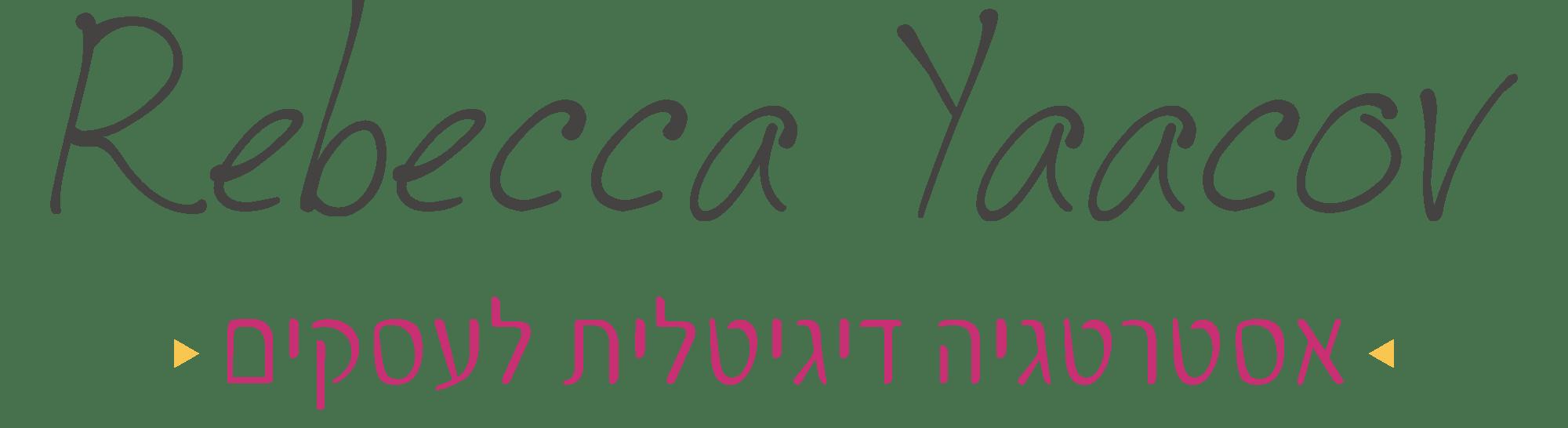 רבקה יעקב אסטרטגיה דיגיטלית לעסקים