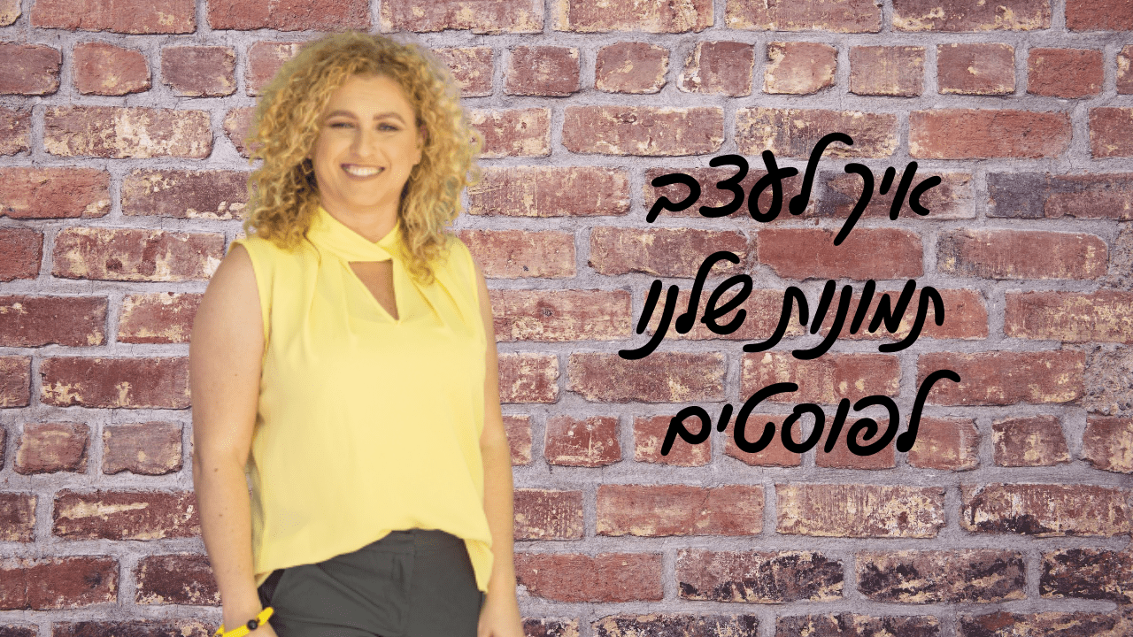 Read more about the article איך לעצב תמונות שלנו לפוסטים