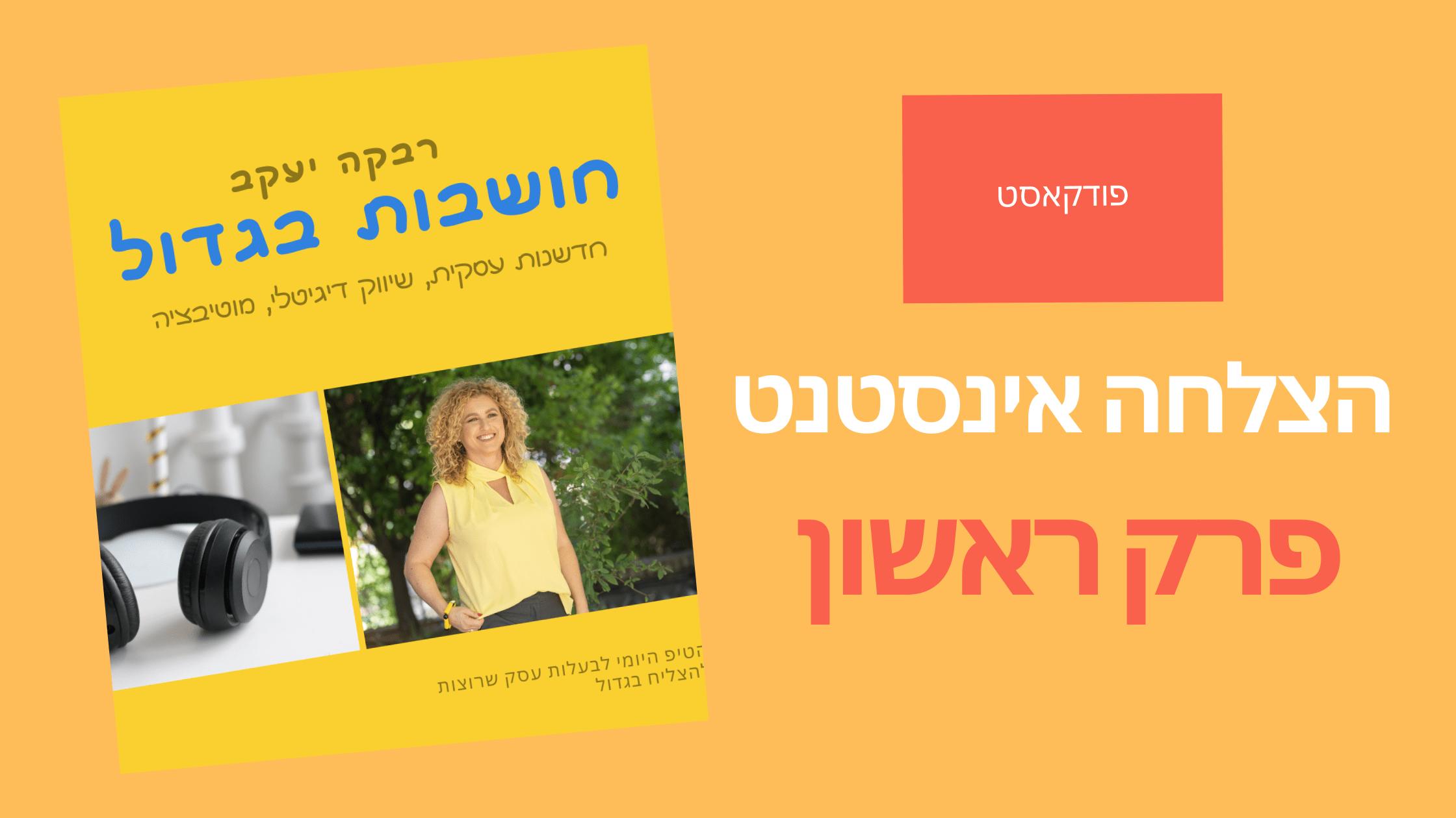 Read more about the article הצלחה אינסטנט – פודקאסט
