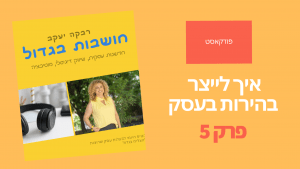 Read more about the article איך לייצר בהירות עסקית