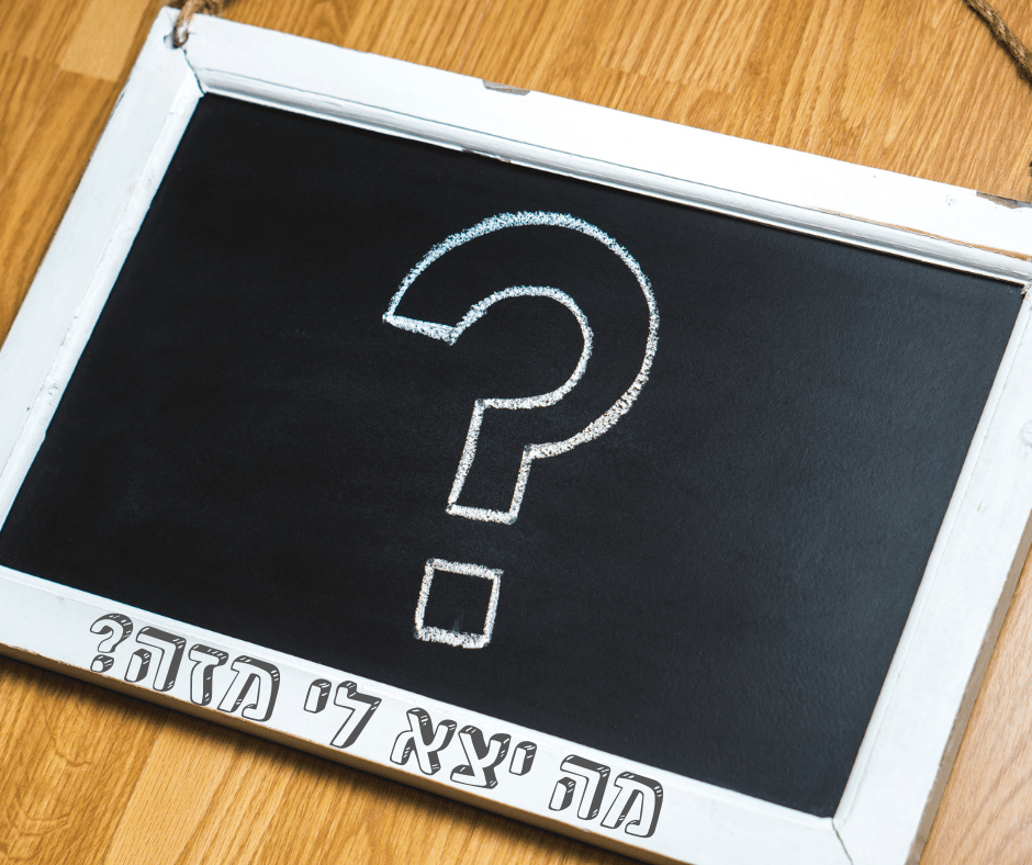 Read more about the article מה יוצא לי מזה? איך להפוך גולש ללקוח